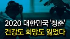 [헤븐] 2020 대한민국 '청춘' 건강도 희망도 잃었다