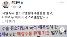 """문대통령 """"HMM 선박 두척 추가투입…관계부처가 전방위로 뛴 결과"""""""