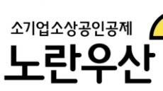 일반·신규 나눈 노란우산공제회 PE 출자, 왜?