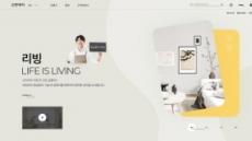 신한벽지, 홈페이지 리뉴얼 오픈.. 언택트 시대 온라인 채널 강화