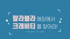 블랙루즈, '에어 핏 벨벳틴트 7' 출시 기념 이벤트… '크래비티' 친필싸인 폴라로이드 증정