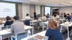 한국투자증권 'GWM 자산승계 콘퍼런스' 눈길