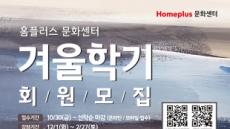 홈플러스 문화센터, 2020년 겨울학기 수강생 모집