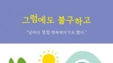 [베스트셀러]공지영식 행복론 '그럼에도 불구하고' 급상승