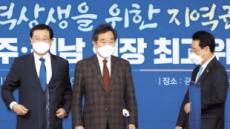 서울시장 공천 '약속 깬' 與…'지지율 꺾인' 野