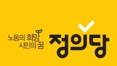 """정의당 """"추미애·검찰 '커밍아웃' 발언, 성소수자 역사성 훼손"""""""