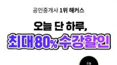 해커스 공인중개사, 오늘(31일) 단 하루 '최대 80%' 파격 할인 이벤트 '주목'