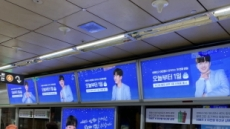 '모델 사랑' 뿜뿜…어헤즈, 공식모델 이찬원 생일 기념 지하철 광고 선물