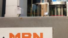 자본금 불법 충당 MBN, 6개월 간 방송 중단!