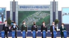 민간주도 국내 최대  도시개발사업 착공…'평택항 화양신도시' 기공식