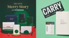 '2021년 다이어리' 경쟁 시작한 커피전문점…스타벅스 시작으로 커피빈·투썸 등 출시