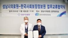 성남시의료원-한국사회보장정보원과 협약..진료정보 공유