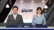 'TV비평 시청자데스크', 방송시간 옮기고 제작진의 설명책임 강화