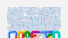 온택트 방식 WCG 2020 성료 ··· e스포츠 대중화와 저변 확대 '선도'