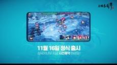 한빛소프트 '삼국지난무' 출시임박, 신규 홍보영상 공개