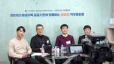 가천대 온라인 직무멘토링..8개기관 참여