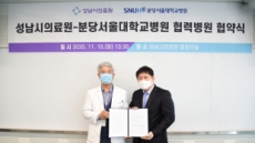 그들이 뭉쳤다..성남시의료원+분당서울대병원 진료협력