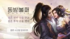 '동방불패 모바일', 이색 재미 담은 '결혼' 업데이트