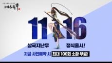 한빛소프트 '삼국지난무' 국내 사전예약 70만 돌파