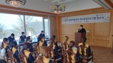 골프존카운티, 제7기 '북한이탈주민 캐디 양성 프로그램' 입소식 진행