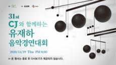 '싱어송라이터 산실' 유재하 음악경연대회, 31년 만에 온라인 개최