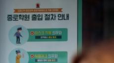 """서울시교육청 """"수능 시험실 5387곳 확보, 감독관 등 2만4226명 확보"""""""