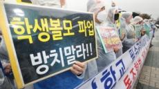 """""""학교를 '필수공익사업장'으로 지정하라""""…교총·학부모단체 요구"""