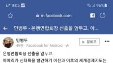 """민병두 """"플랫폼 신대륙으로 금융 세계지도 변화 선도해야"""""""