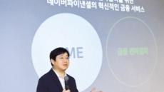 네이버 소상공인 대출상품 12월초 출시
