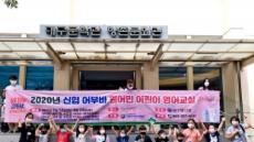 신협, 아동복지 교육사업 '2020 어부바 원어민 영어교실' 성료