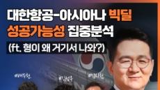 [어떻게 생각하십니까]대한항공·아시아나 합병 '득이냐 독이냐'…'밀실야합' 논란은? (ft.성시경쇼)