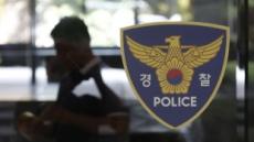 서울 소재 대기업 직원이 사옥서 아내 살해 후 극단 선택