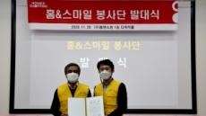홈앤쇼핑, 사내 봉사단 출범…단장엔 김옥찬 대표