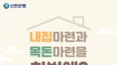 신한은행, 20대 고객위한 연 5.5% 특별금리 이벤트