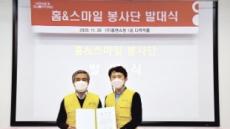홈앤쇼핑, 임직원 참여 '홈&스마일 봉사단' 발대식