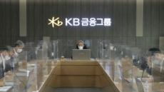 KB금융, '한국판 뉴딜'도 혁신금융으로 지원