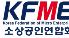 """소상공인연합회 """"3차 긴급재난지원금, 소상공인 우선 지원을"""""""