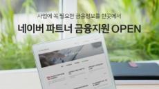 네이버파이낸셜, 소상공인 금융정보 채널 오픈