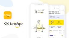 KB국민은행, 자영업자 중소기업 상생지원 'KB 브릿지' 개편