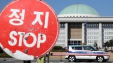 [헤럴드pic] '정지 STOP…'