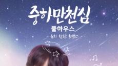 누적 3억 뷰 '풀하우스' 중국 리메이크작 '중하만천심', 30일 한국 첫 방송