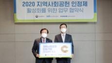 중진공, 복지부·사회복지협의회와 지역사회공헌 활성화 맞손