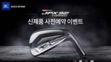 한국미즈노, 신제품 JPX 921 포지드 아이언 사전예약이벤트