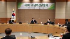 조달청, 제1차 '조달혁신위원회' 발족
