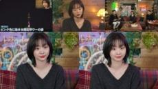 김다미, 관광공사 온라인 토크쇼 참여…일본 팬들과 소통