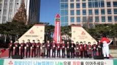 대구 '사랑의 온도탑' 모금 시작…84억 9000만원 목표