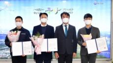 KCC '쿨루프 하남' 건축유공자 표창 수상