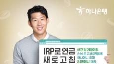 하나은행, 연말정산 대비 'IRP로 연금 새로고침' 이벤트