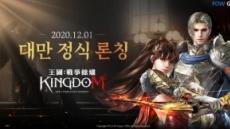 파우게임즈 '킹덤: 전쟁의 불씨', 대만‧홍콩‧마카오 성공적 초반 흥행 '눈길'