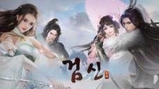 모바일 무협 MMORPG '검신' 국내 4대 마켓 정식 출시